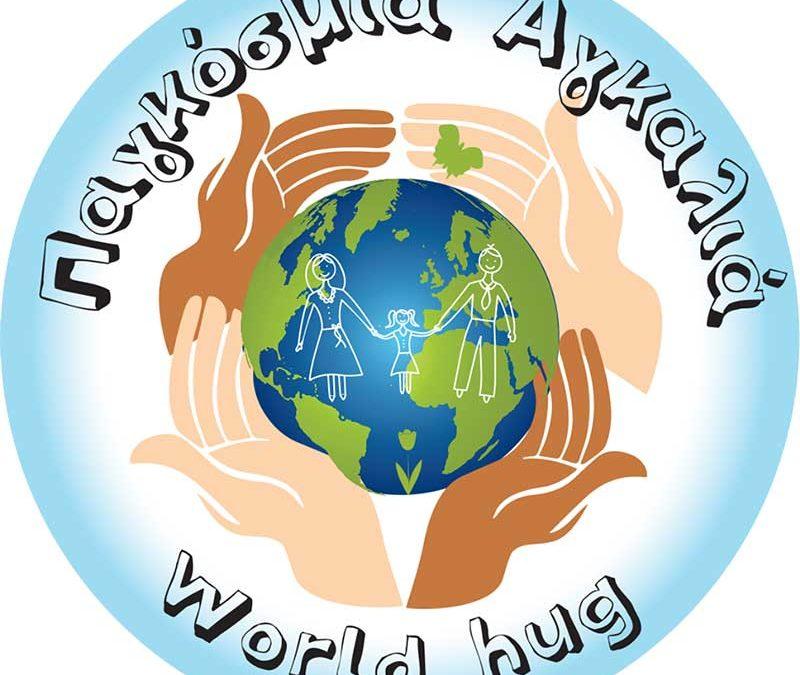 Η ΚΟΙΝΣΕΠ «Παγκόσμια Αγκαλιά» ευχαριστεί τον κόσμο για την στήριξη.