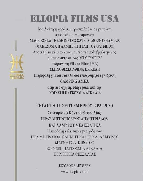 ΠΡΟΣΚΛΗΣΗ προβολής ντοκιμαντέρ MACEDONIA THE SHINING GATE TO MT. OLYMPUS