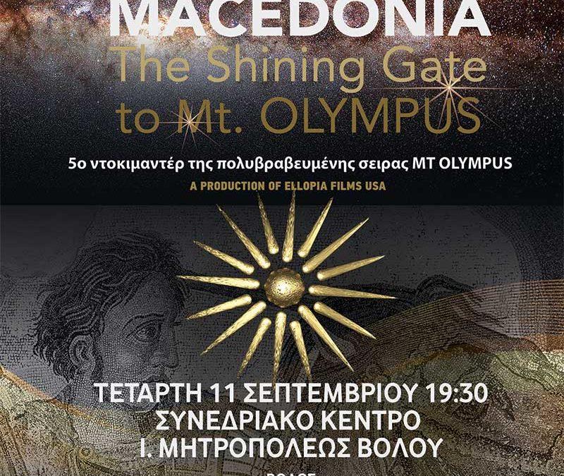 Στον Βόλο η προβολή ντοκιμαντέρ MACEDONIA THE SHINING GATE TO MT. OLYMPUS. 11/09/2019