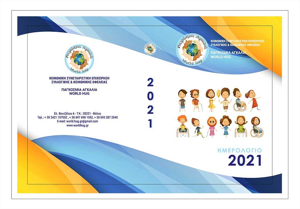 Η ΠΑΓΚΟΣΜΙΑ ΑΓΚΑΛΙΑ , όπως κάθε χρόνο εξέδωσε ημερολόγιο για το έτος 2021