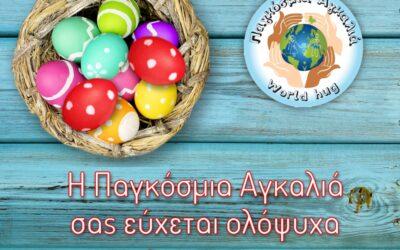 H Παγκόσμια Αγκαλιά σας εύχεται ολόψυχα Καλό Πάσχα.